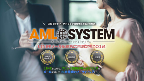[エーエムエルマーケシステム]日本初のオールインワンのマーケティングツール。ビジネス向けのWEBフォーム、LINEメッセージ、メルマガ、広告測定、会社のデジタルマーケ担当者にぜひ利用いただきたい
