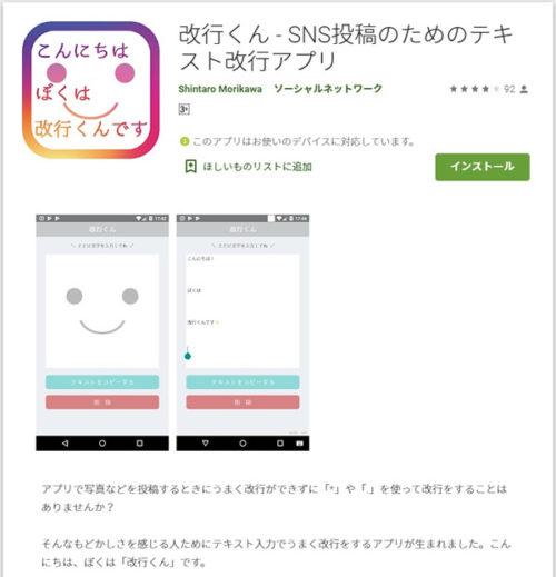 改行くん_android_google_アプリ