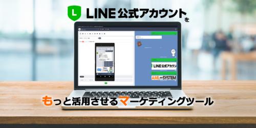 [エーエムエルマーケシステム]LINE公式アカウントをもっと活用できるマーケティングツール(LINEメッセージ/メルマガ/広告測定)